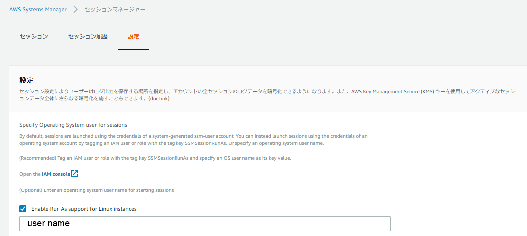 AWS SessionManager 検証 · Life update
